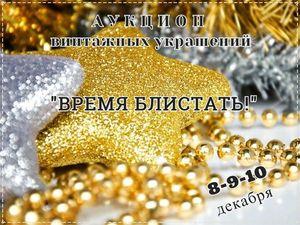 Аукцион винтажных украшений  «Время блистать!»  8-9-10 декабря!. Ярмарка Мастеров - ручная работа, handmade.