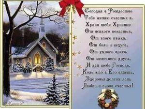 Поздравляю всех с Рождеством!. Ярмарка Мастеров - ручная работа, handmade.