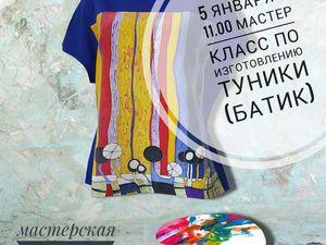 Мастер класс по изготовлению туники в Москве!!! | Ярмарка Мастеров - ручная работа, handmade