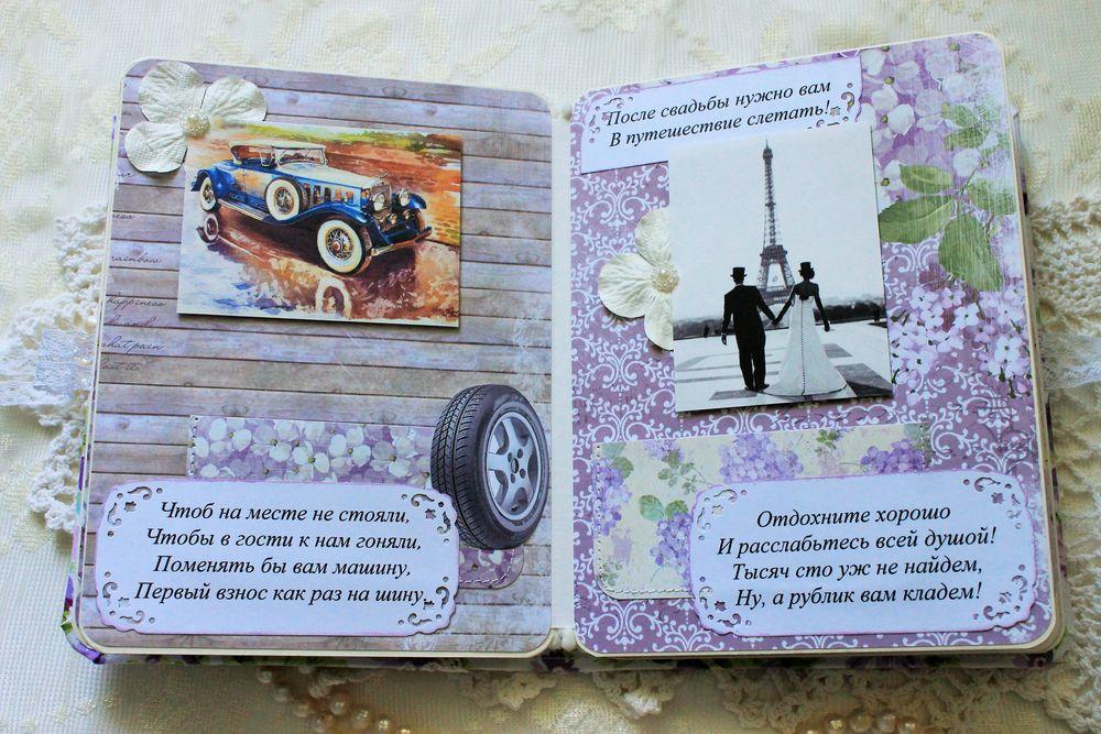 Стихи на свадьбу с мелкими подарками