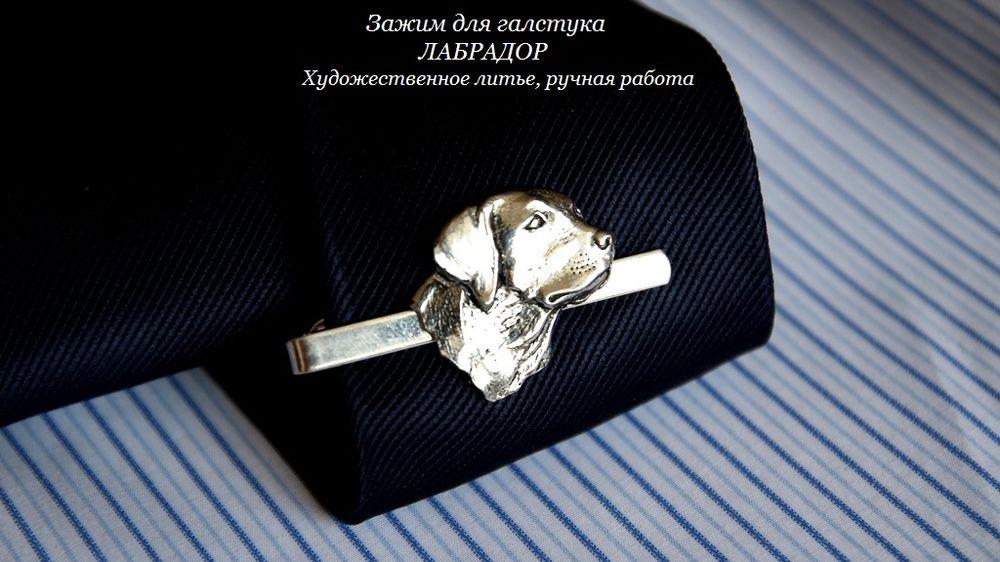 купить зажим для галстука, подарить зажим галстука, идеи зажима для галстука