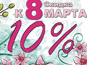 Скидка 10% на 8 марта   Ярмарка Мастеров - ручная работа, handmade
