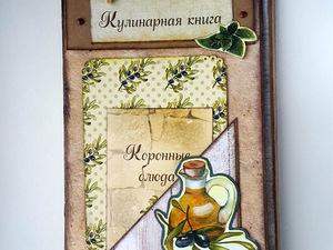 кулинарная книга скрапбукинг ручная работа. Ярмарка Мастеров - ручная работа, handmade.