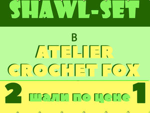Shawl-Set в Atelier Crochet Fox: мини-шаль — в подарок!. Ярмарка Мастеров - ручная работа, handmade.