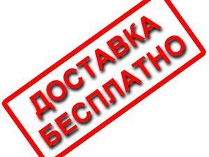 Бесплатная доставка по России!. Ярмарка Мастеров - ручная работа, handmade.