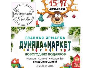 Ярмарка подарков к Новому году!. Ярмарка Мастеров - ручная работа, handmade.