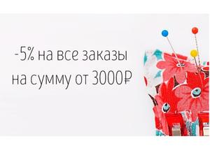 Накопительная скидка всем при заказе на 3000 рублей | Ярмарка Мастеров - ручная работа, handmade