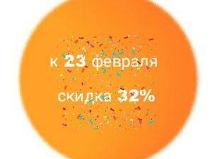 Скидки к 23 февраля на всё Готовое 32%. Ярмарка Мастеров - ручная работа, handmade.