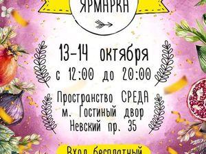 Петербургская ярмарка. Ярмарка Мастеров - ручная работа, handmade.