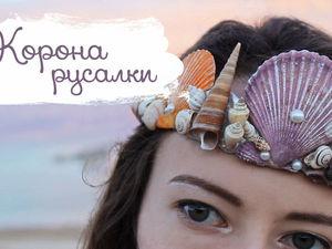 Создаем корону русалки из ракушек. Ярмарка Мастеров - ручная работа, handmade.