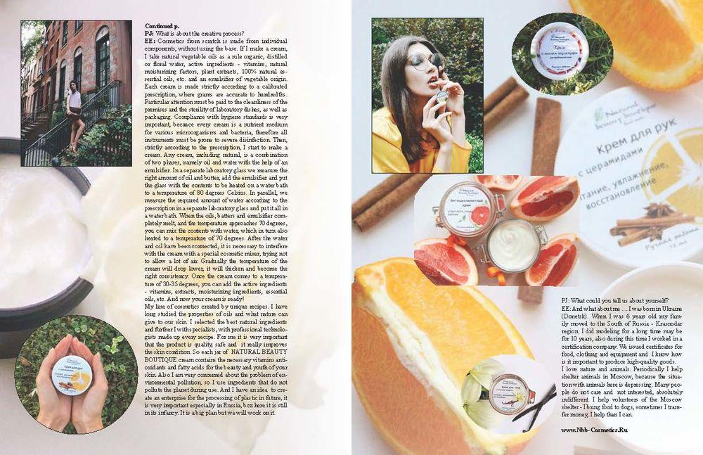 натуральный крем, natural beauty boutique, новости мастерской, косметика ручной работы, качественная косметика, статья в журнале