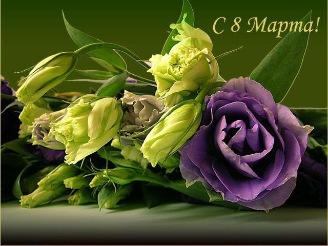 поздравления, 8 марта