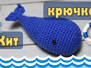 Видео мастер-класс: вяжем очаровательного кита крючком. Ярмарка Мастеров - ручная работа, handmade.
