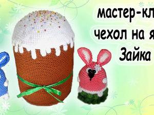 Вяжем чехол «Зайка» для пасхального яйца. Ярмарка Мастеров - ручная работа, handmade.