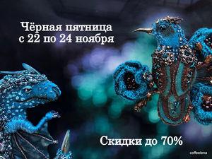 Старт Черной пятницы сегодня в полночь!!! Скидки у меня до 70%!!!. Ярмарка Мастеров - ручная работа, handmade.