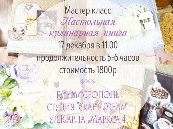 Настольная кулинарная книга. | Ярмарка Мастеров - ручная работа, handmade