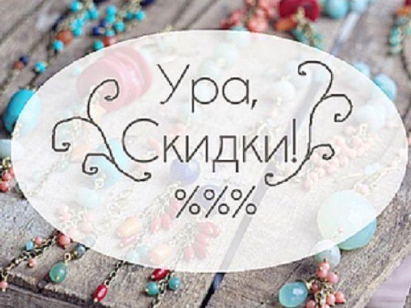 Праздничная распродажа!!! | Ярмарка Мастеров - ручная работа, handmade