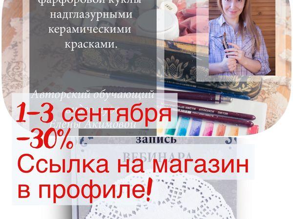 В День знаний и по 3 сентября специальная цена на обучающие материалы! | Ярмарка Мастеров - ручная работа, handmade