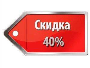 Второе снижение цен: -40 % + доставка. Ярмарка Мастеров - ручная работа, handmade.