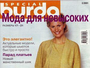 """Парад моделей Burda SPECIAL """"Мода для невысоких"""", № 2/2001. Ярмарка Мастеров - ручная работа, handmade."""
