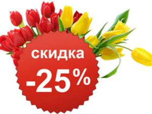 Праздник весны! И скидки в магазине тоже праздничные 25% | Ярмарка Мастеров - ручная работа, handmade