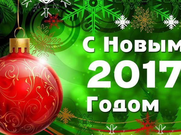 С Новым годом! | Ярмарка Мастеров - ручная работа, handmade
