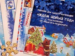 Как пользоваться адвент календарем. Ярмарка Мастеров - ручная работа, handmade.