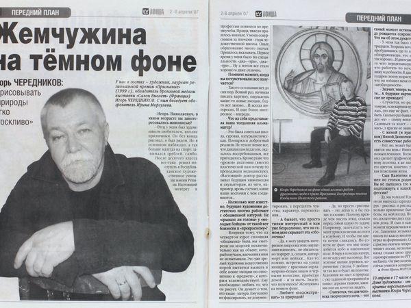 Интервью с художником   Ярмарка Мастеров - ручная работа, handmade