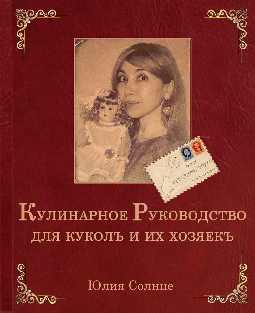 книга, книга рецептов