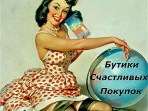 И мы продолжаем! Торги Бутики счастливых покупок | Ярмарка Мастеров - ручная работа, handmade