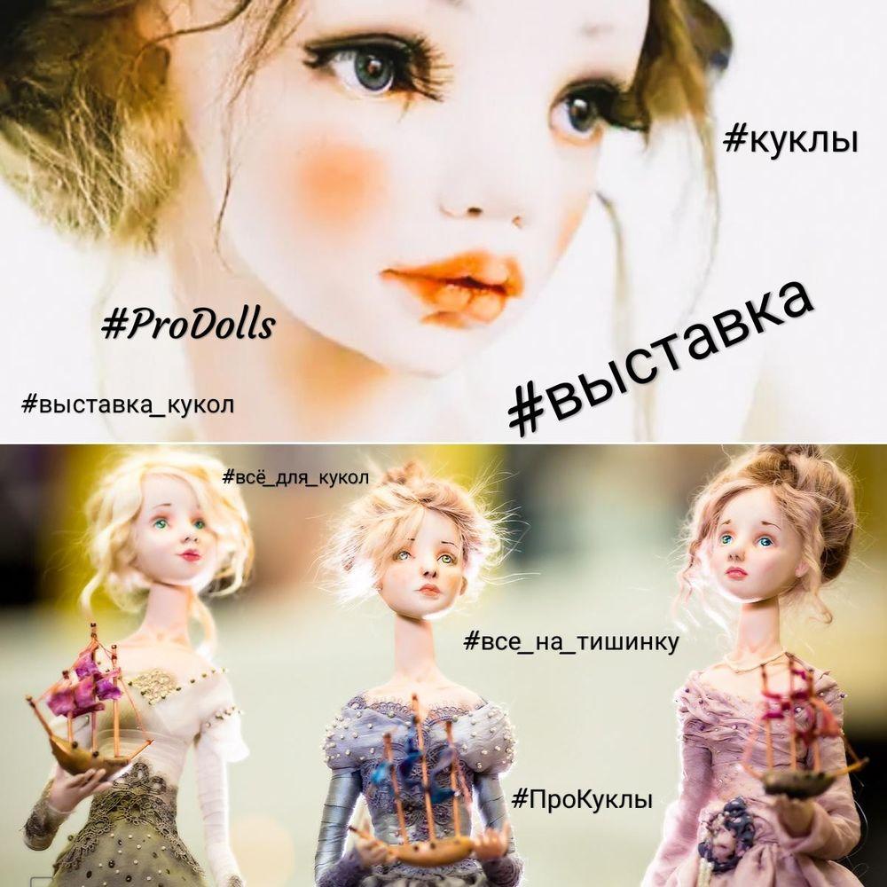 design, выставка, выставка на тишинке, тишинка, выставка кукол, куклы своими руками, выставка в москве, московские куклы, про куклы, про куклы (prodolls)