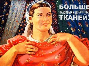 Советские ткани для творчества. Ярмарка Мастеров - ручная работа, handmade.