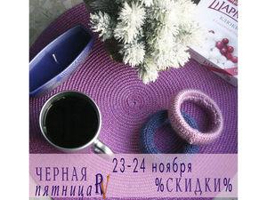 Черная пятница и Черная неделя в магазине ReschikovaV - глобальная распродажа и мега скидки. Ярмарка Мастеров - ручная работа, handmade.