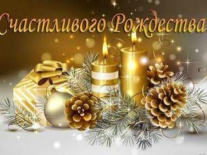 С наступающим Рождеством!!!. Ярмарка Мастеров - ручная работа, handmade.