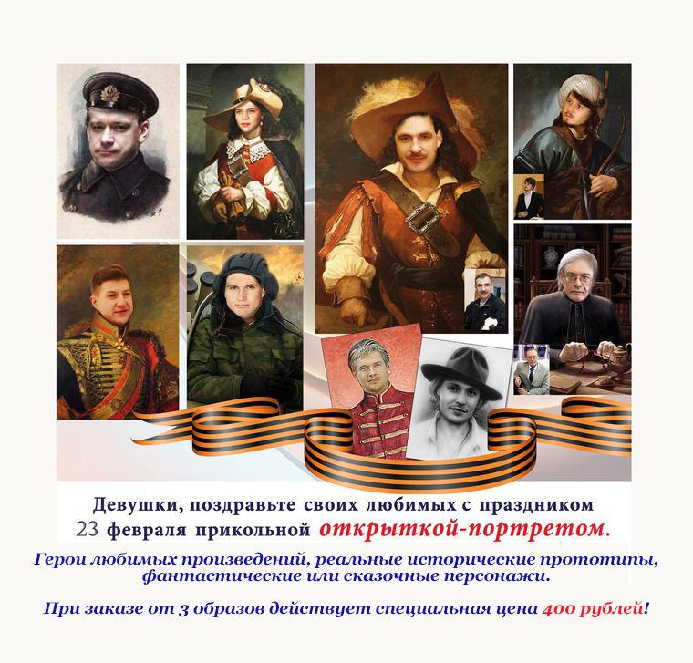 подарок, 23 февраля, мужчина, мужской подарок, подарок мужчине, картина, портрет, открытка, коллаж, фотоколлаж, фотопортрет, фотомонтаж, мушкетер, военный, философ, солдат, гусар