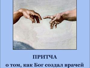 Притча о том, как Бог создал врачей. Ярмарка Мастеров - ручная работа, handmade.