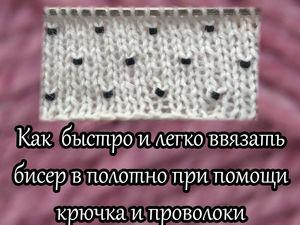 Видеоурок: как быстро и легко ввязать бисер при вязании спицами при помощи крючка и проволоки. Ярмарка Мастеров - ручная работа, handmade.