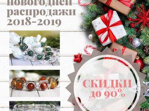 Скидки до -90%  — старт новогодней распродажи 2018-2019. Ярмарка Мастеров - ручная работа, handmade.