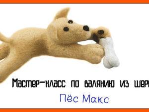 Сухое валяние игрушки — Пес Макс. Ярмарка Мастеров - ручная работа, handmade.