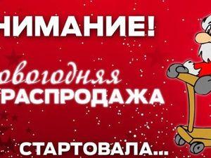 Новогодняя Распродажа!!!!!!!!!. Ярмарка Мастеров - ручная работа, handmade.