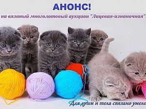 АНОНС! Новогодний вязаный аукцион от проекта