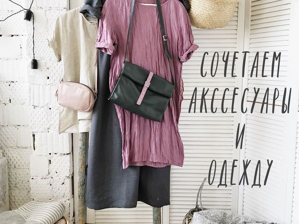 Сочетание аксессуаров и одежды   Ярмарка Мастеров - ручная работа, handmade