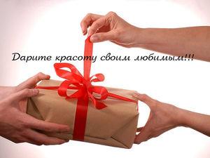 Дарите красоту своим любимым! Торг! Хорошие скидки каждому покупателю!. Ярмарка Мастеров - ручная работа, handmade.