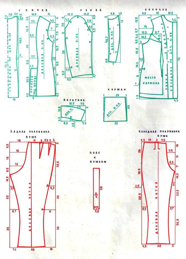 Выкройки из журнала «50 моделей ГУМа» 1972 года. Часть 1, фото № 33