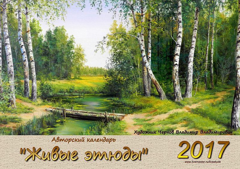 календарь, постер