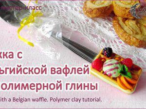 Видео мастер-класс: декор ложки в виде бельгийской вафли с ягодами и мороженым из полимерной глины. Ярмарка Мастеров - ручная работа, handmade.