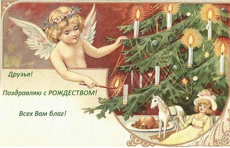 рождество, с рождеством, поздравления, с рождеством христовым, старинный стиль, ангел, уютный дом, подарки на новый год, рождественский подарок, домашний уют