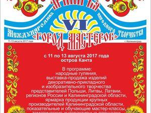 11-13августа 2017. Фестиваль. Ярмарка Мастеров - ручная работа, handmade.