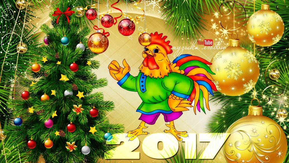 новый год, поздравление