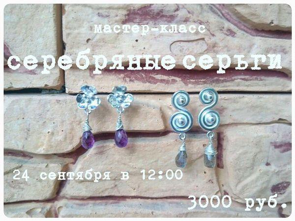 Серебряные серьги-гвоздики с камнями | Ярмарка Мастеров - ручная работа, handmade
